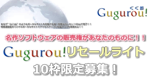 『Gugurou!』リセールライト